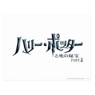 Carte Postale Japonais de Harry Potter
