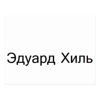 Carte Postale khil TROLOLO d'eduard DANS le Russe