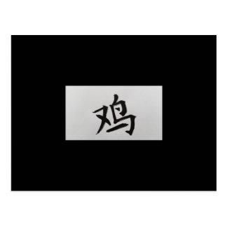 Carte Postale Noir chinois de coq de signe de zodiaque