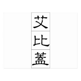 Carte Postale Nom chinois pour Abigaïl 20000_2.pdf
