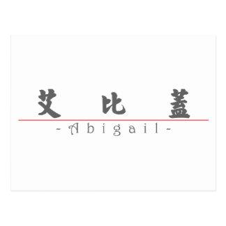 Carte Postale Nom chinois pour Abigaïl 20000_4.pdf