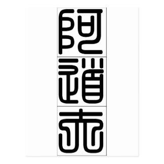 Carte Postale Nom chinois pour Adolph 20397_0.pdf