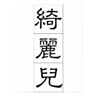 Carte Postale Nom chinois pour Cheryl 20062_2.pdf