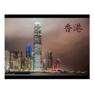 Carte Postale Nuit colorée d'horizon de Hong Kong de port de