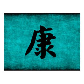 Carte Postale Peinture de caractère chinois de santé dans le