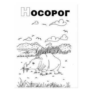 Carte Postale rhinocéros cyrillique serbe