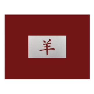 Carte Postale Rouge chinois de chèvre de signe de zodiaque