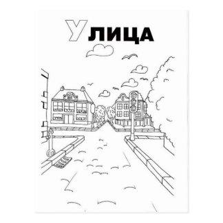 Carte Postale rue cyrillique serbe