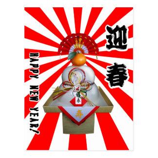 Carte Postale Saluant la nouvelle année - Kagamimochi- (avec la