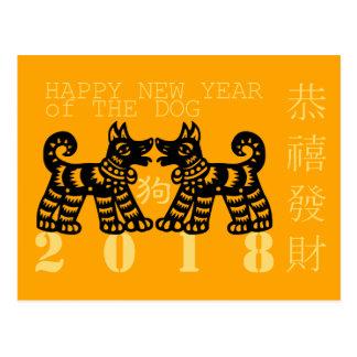 Carte Postale Salutation 2018 noire d'année de chien de Papercut