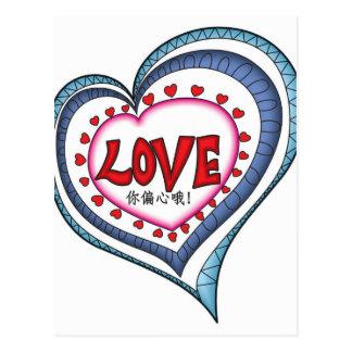 Carte Postale un bon nombre d'amour de polarisation de coeur