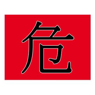 Carte Postale wēi - 危 (danger)