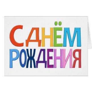 CARTE russe de joyeux anniversaire d'amusement de