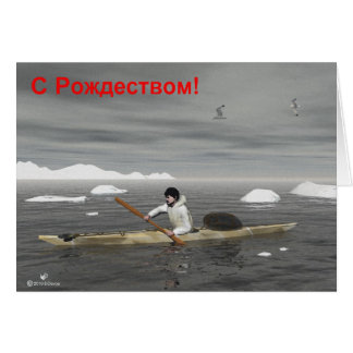 Carte S Rozhdestvom - kayak d'Inuit