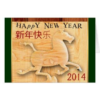 Carte salutations chinoises de la coutume 2014 de