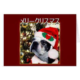Carte terrier de Boston de Noël de メリークリスマス