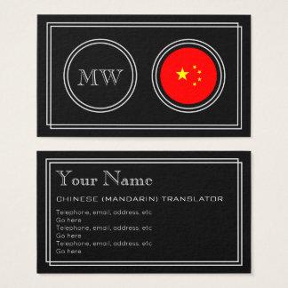 """Cartes de visite chinois de traducteur """"de film"""