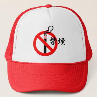 Casquette non-fumeurs dans le Japonais