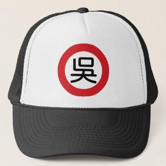 """Casquette Wu nommé chinois """"plaque de rue """""""