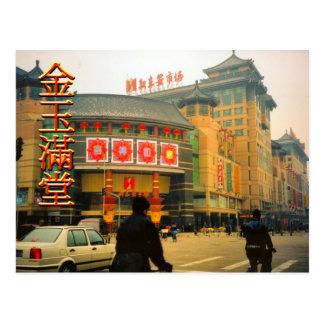Centre commercial central de Pékin Carte Postale