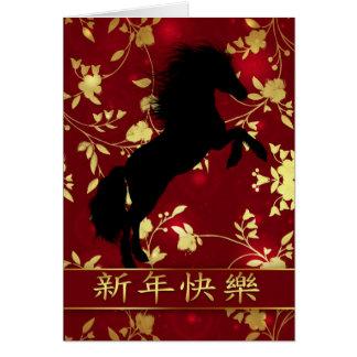 Cheval chinois de carte de voeux de nouvelle année