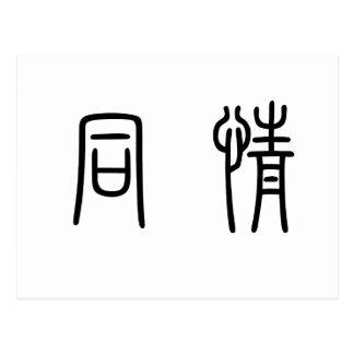 Chinees Symbool voor medeleven Wenskaarten