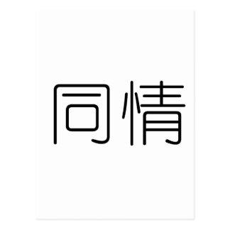 Chinees Symbool voor medeleven Wenskaart