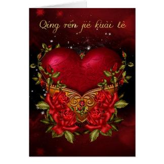 Chinois de PinYin, carte de Saint-Valentin avec le