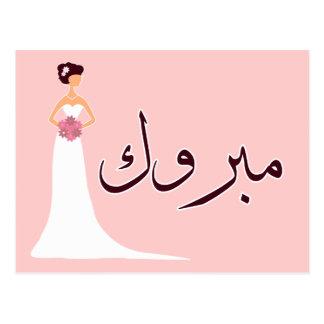 cadeaux f licitation arabe t shirts art posters id es cadeaux zazzle. Black Bedroom Furniture Sets. Home Design Ideas