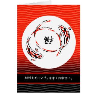 Félicitations sur le mariage dans le Japonais, Carte De Vœux