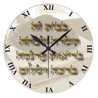 Grande Horloge Ronde Bénédiction à la maison juive sur l'hébreu Ivrit