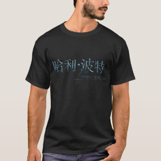 Harry Potter Chinese Logo T Shirt