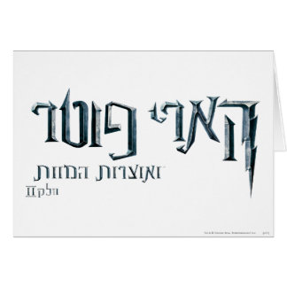 Harry Potter Hebrew Kaart