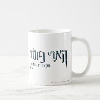 Hébreu de Harry Potter Mug