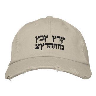 Hébreu vous êtes un casquette brodé grand par père