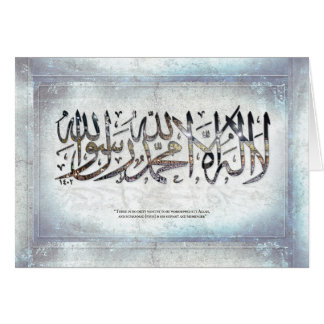 ilaha de La Allah malade - Shahada - carte