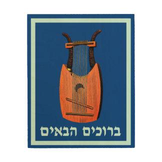 Impression Sur Bois Harp du Roi David - accueil (hébreu)