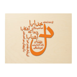 Impression Sur Bois Mon coeur va sur la poésie persane de Hafiz