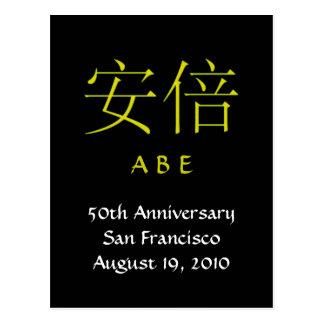 Invitation de monogramme d'Abe
