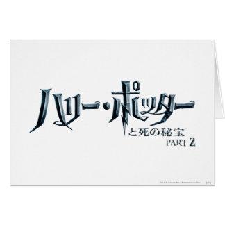 Japonais de Harry Potter Carte De Vœux