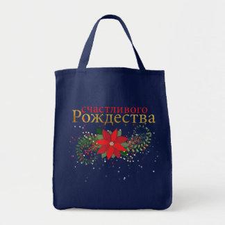 Joyeux Noël dans floral russe Sac En Toile Épicerie