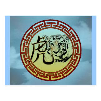L'année du tigre carte postale