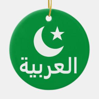 l'arabe de العربية en arabe ornement rond en céramique