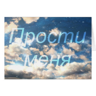 Le Russe me pardonnent, carte de note de nuages