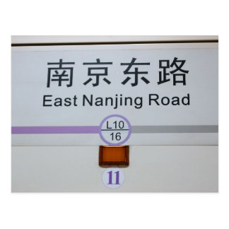 Métro est de route de Nanjing - carte postale de