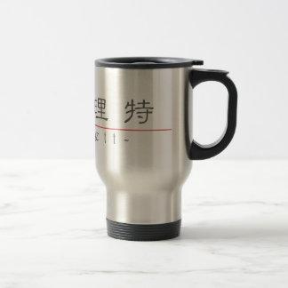 Mug De Voyage Nom chinois pour Everett 22256_2.pdf