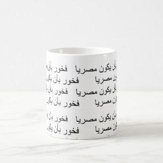 Mug Fier d'être un Egyptien