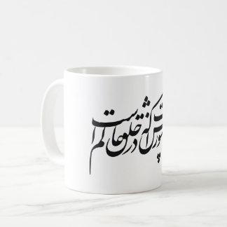Mug Manuscrit de style de Nastaliq de Persan