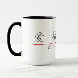 Mug Nom chinois pour Everett 22256_1.pdf