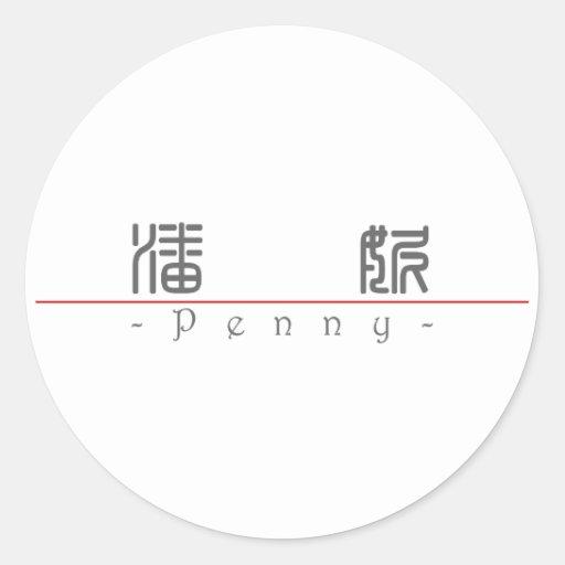 Nom chinois pour le penny 20288_0.pdf adhésif